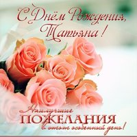 Поздравление с днем рождения женщине Татьяне открытка