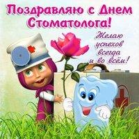 Поздравление с днем стоматолога хирурга