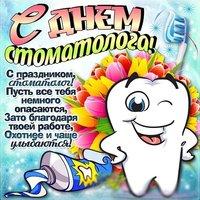 Поздравление с днем стоматолога прикольное
