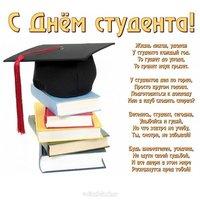 Поздравление с днем студента открытка