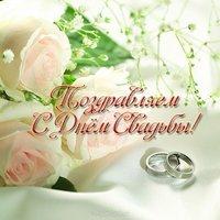 Поздравление с днем свадьбы картинка
