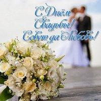 Поздравление с днем свадьбы красивая открытка