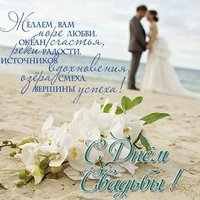 Поздравление с днем свадьбы открытка скачать бесплатно