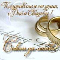 Поздравление с днем свадьбы в картинках