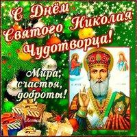 Поздравление с днем святого Николая открытка
