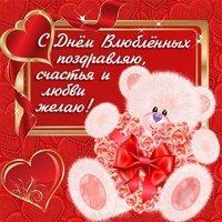 Поздравление с днем Святого Валентина открытка валентинка