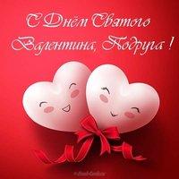 Поздравление с днем Святого Валентина подруге открытка
