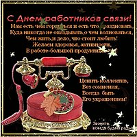 Поздравление с днем связиста открытка