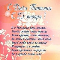 Поздравление с днем Татьяны 25 открытка