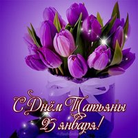 Поздравление с днем Татьяны для женщины открытка