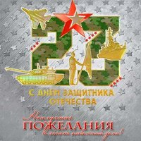 Поздравление с днем защитника отечества официальная открытка