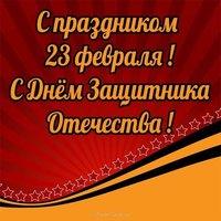Поздравление с днем защитника отечества в открытке бесплатно