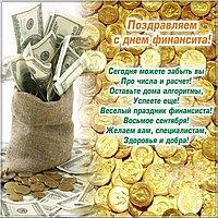 Поздравление с днём финансиста открытка