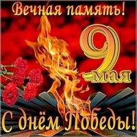 Поздравление с Днём Победы открытка