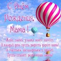 Поздравление с днём рождения маме в открытке