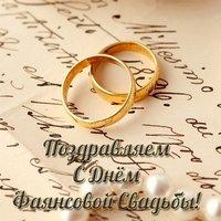 Поздравление с фаянсовой свадьбой открытка