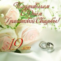 Поздравление с гранатовой свадьбой открытка