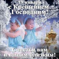 Поздравление с крещением 19 открытка
