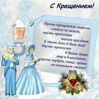 Поздравление с крещением бесплатно красивая открытка