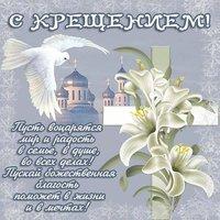 Поздравление с крещением господним бесплатная открытка