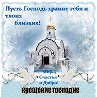 Поздравление с крещением господним открытка бесплатно