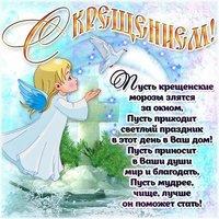 Поздравление с крещением господним святое богоявление