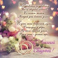 Поздравление с льняной свадьбой открытка