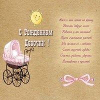 Поздравление с новорожденной девочкой открытка