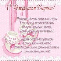 Поздравление с новорожденной внучкой бабушке открытка