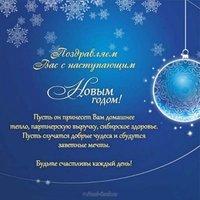 Поздравление с новым годом организации открытка