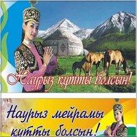 Поздравление с праздником наурыз на казахском