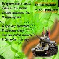 Поздравление с праздником защитника отечества в открытке