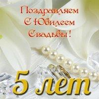 Поздравление с пятилетием свадьбы открытка