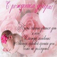 Поздравление с рождением дочери открытка бесплатно
