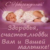 Поздравление с рождением дочки для родителей открытка