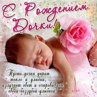Поздравление с рождением дочки фото открытка