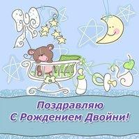 Поздравление с рождением двойни мальчиков открытка