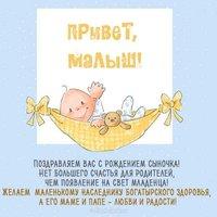 Поздравление с рождением сына красивая открытка бесплатно