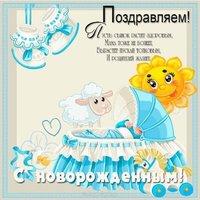 Поздравление с рождением сына маме открытка бесплатно
