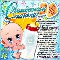 Поздравление с рождением сына открытка бесплатно