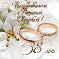 Поздравление с ртутной свадьбой открытка