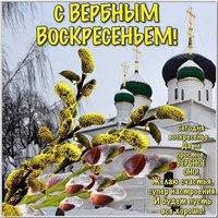 Поздравление с Вербным Воскресеньем картинка