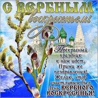 Поздравление с Вербным Воскресеньем в открытке