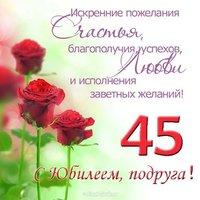 Поздравление с юбилеем 45 женщине открытка