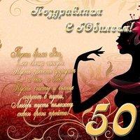 Поздравление с юбилеем 50 лет открытка