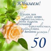 Поздравление с юбилеем 50 открытка