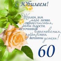 Поздравление с юбилеем 60 лет открытка