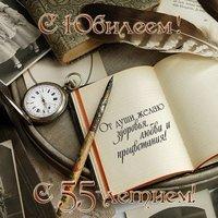 Поздравление с юбилеем мужчине 55 с открыткой