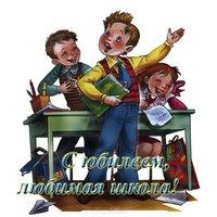 Поздравление с юбилеем школы открытка