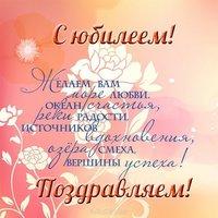 Поздравление с юбилеем в открытке женщине